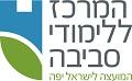 logo-hamerkaz-llimudei-sviva-2016-small